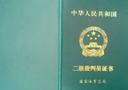 国家电竞裁判员资格证曝光