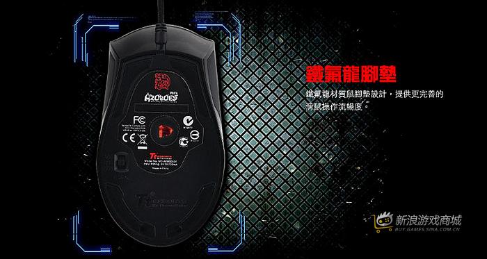 曜越Ttesports 黑翼z真鲨MO-ARM005DT电竞鼠标
