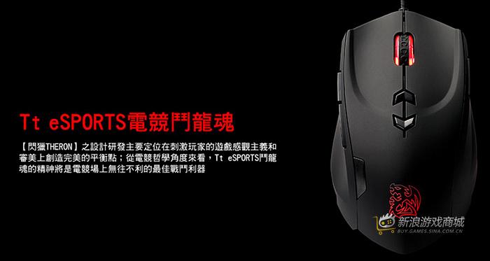 曜越Ttesports 闪猎MO-TRN006DT电竞鼠标