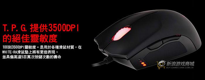 曜越Ttesports 圣武士MO-SPH008DT 电竞鼠标