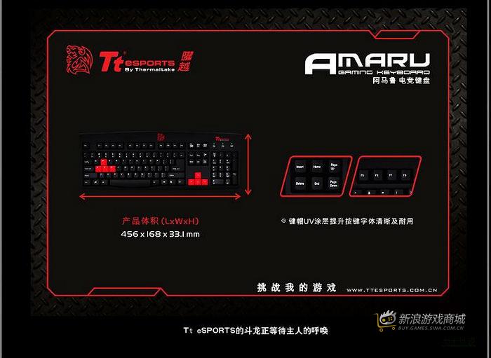 曜越Ttesports 阿马鲁KB-AMR009USD电竞键盘
