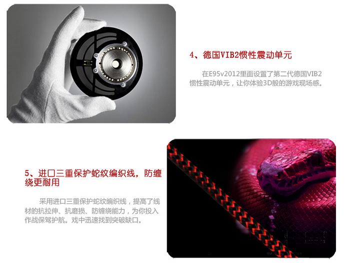 硕美科 E95V2012 USB耳机