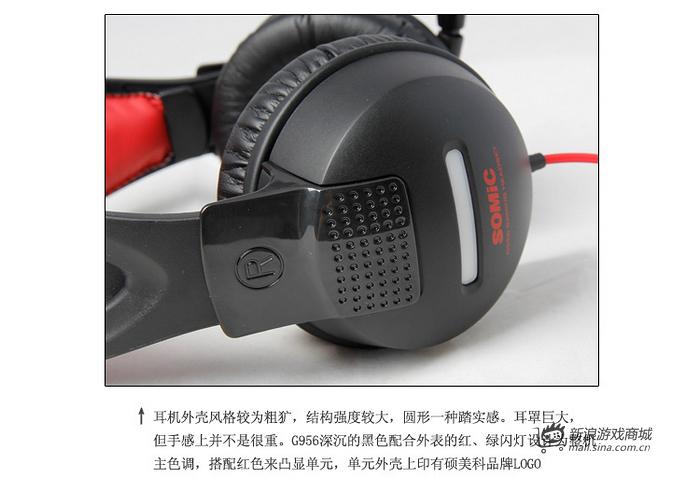 硕美科 G945V2012 USB耳机