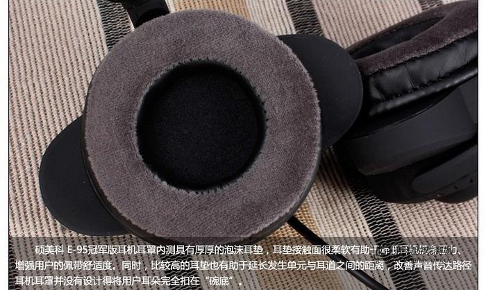 硕美科 E95冠军版 USB耳机
