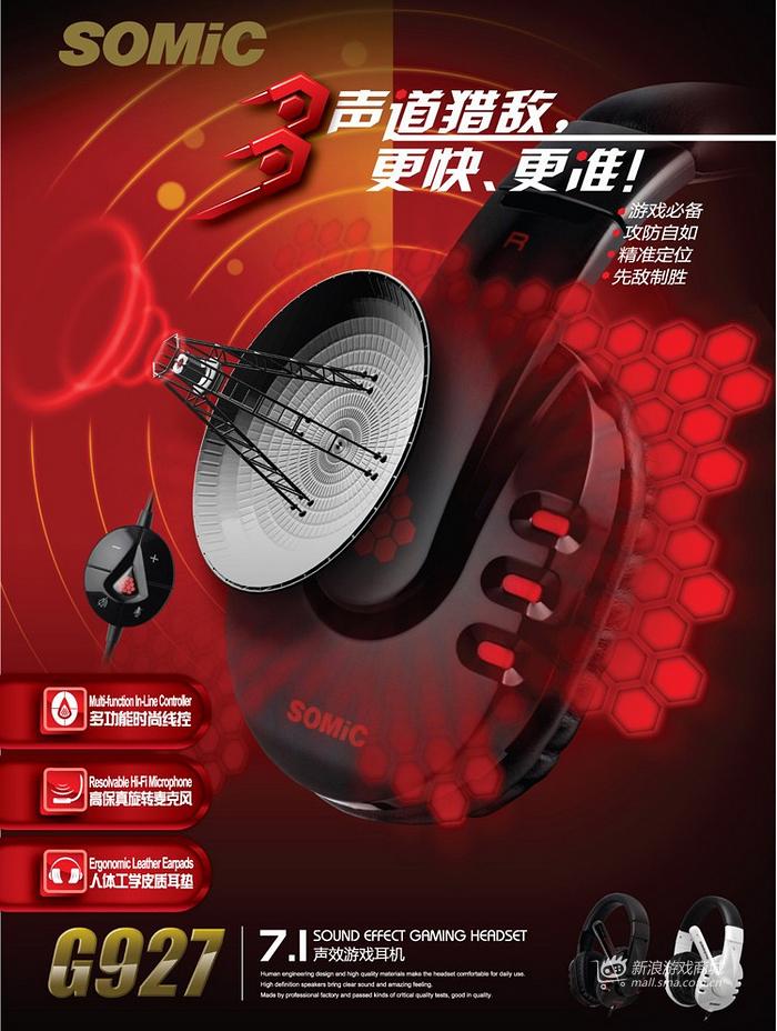 硕美科 G927 USB耳机