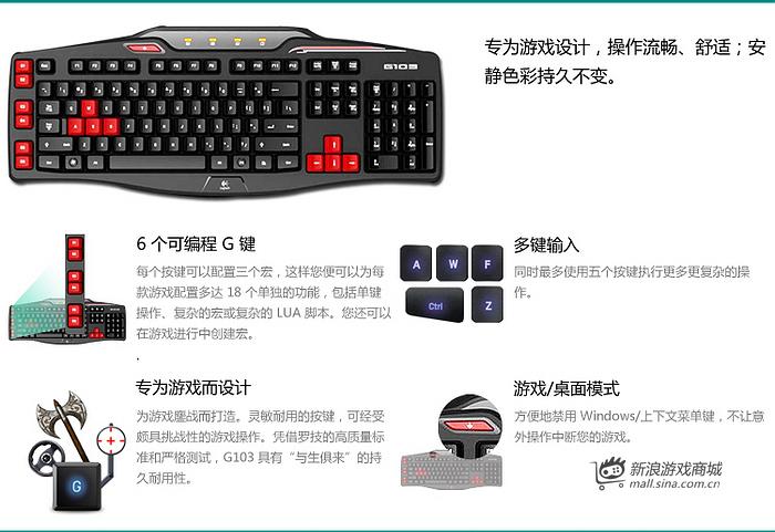 罗技G103游戏键盘