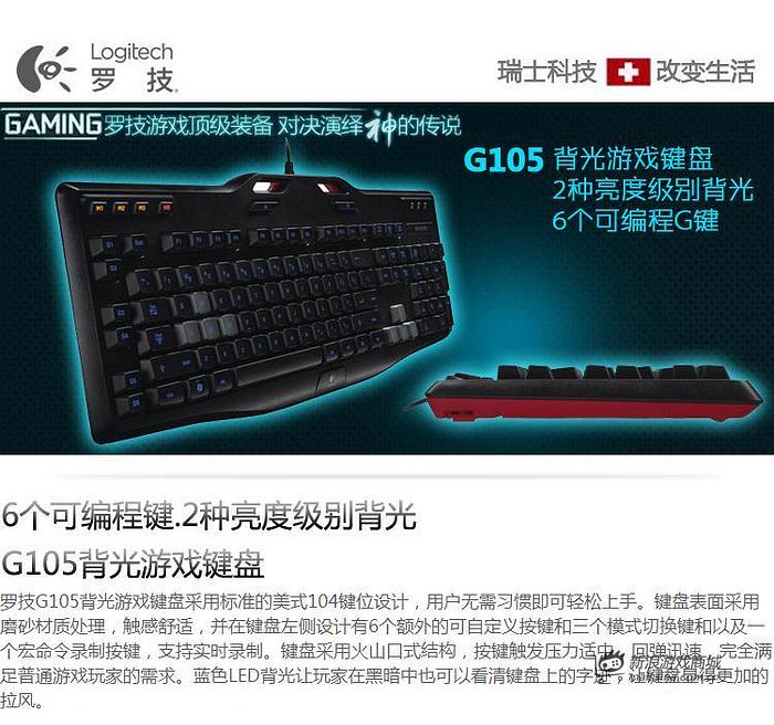罗技G105游戏键盘
