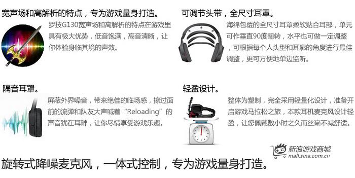 罗技G130游戏耳机麦克风