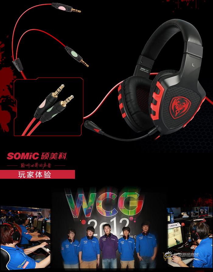硕美科 G929 立体声游戏耳机
