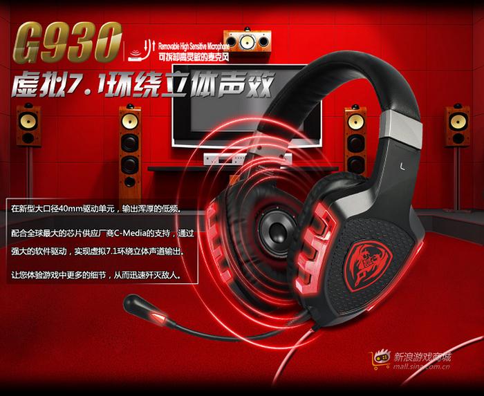 硕美科 G930 多声道游戏耳机