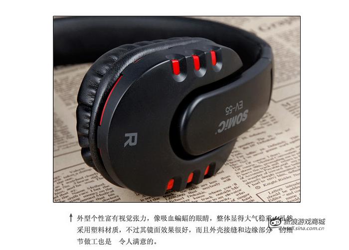 硕美科 EV55 时尚头戴式耳机