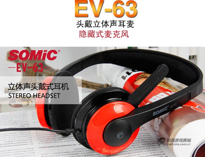硕美科 EV63 时尚头戴式耳机
