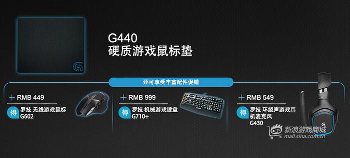 罗技G440鼠标垫
