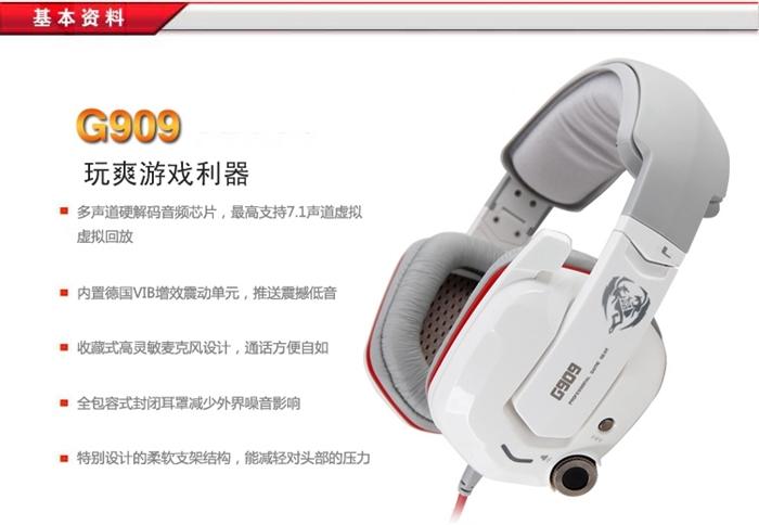 Somic硕美科 G909 7.1声道专业震动游戏耳机麦克风正品