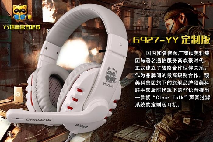 Somic硕美科 G927 电脑7.1时尚 USB耳麦 麦克风 头戴式 YY