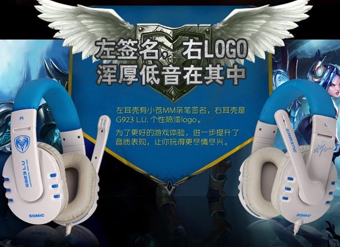 硕美科G923 时尚专业LOL游戏头戴式电脑语音耳麦