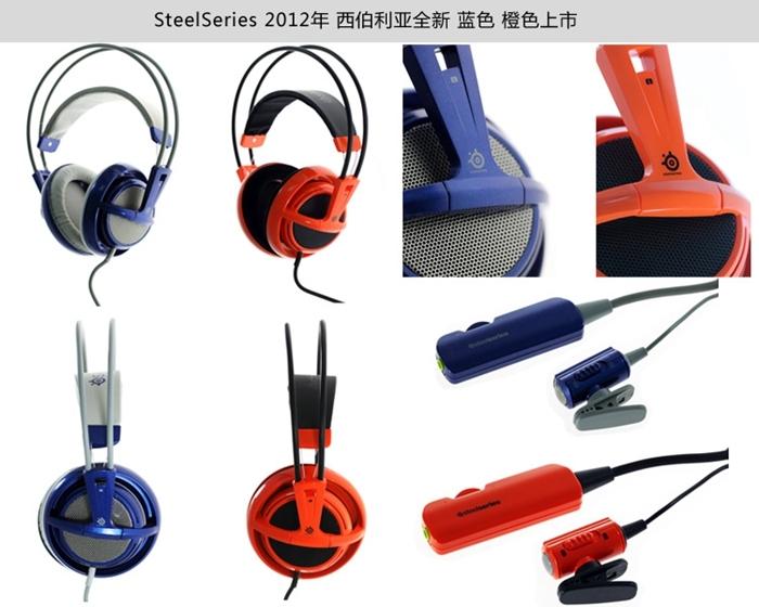 赛睿 V1SteelSeries 西伯利亚V1游戏耳机