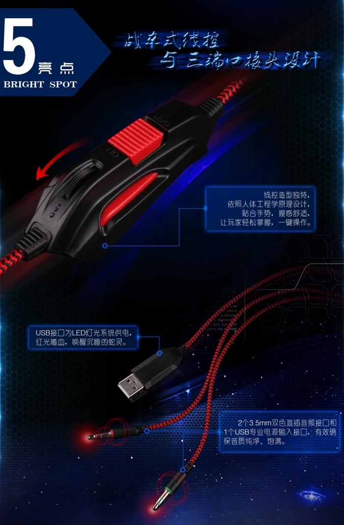 SADES/赛德斯SA-808嗜血狂蛇耳机 游戏耳机