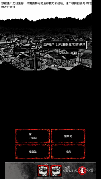 游戏提供了四处初始地点