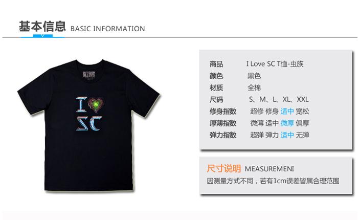 星际争霸虫族t恤