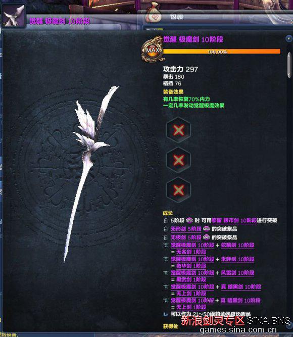 剑灵白青山脉主线武器成长树
