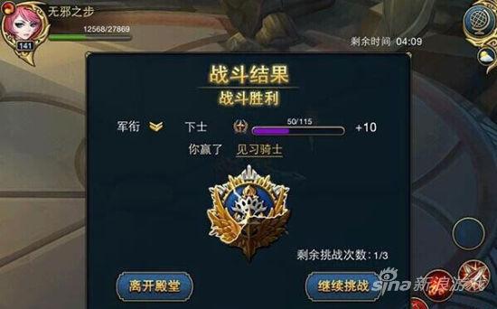 君王3勇者殿堂怎么玩 勇者殿堂积分奖励怎么获得
