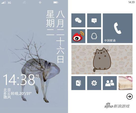 妄想代理璺的Lumia 920屏幕截图