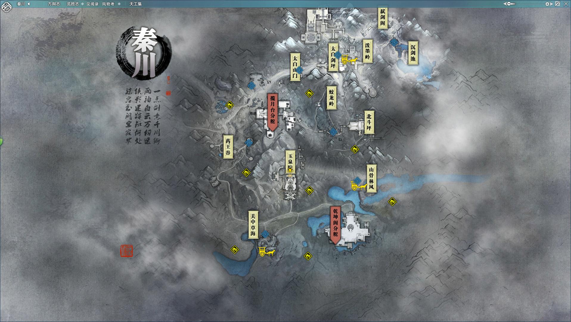 秦川地图(点击放大)