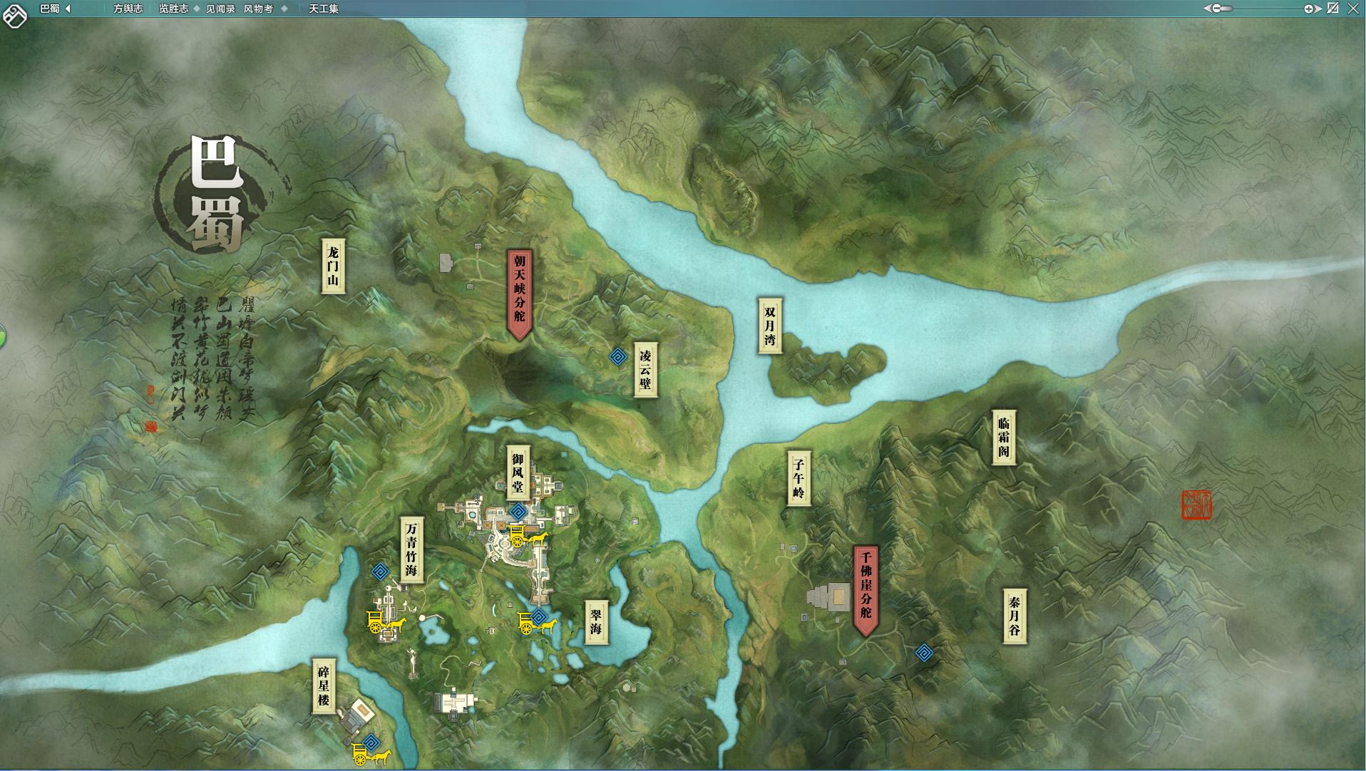 巴蜀地图(点击放大)