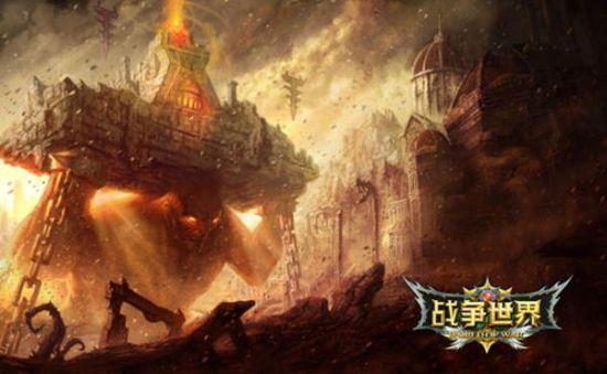 《战争世界》步步为营 剑指游戏人生