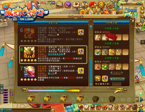 冲上云霄《新水浒Q传2》高阶升级宝典