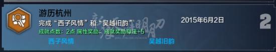 天涯明月刀杭州游历点坐标