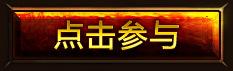 wow_点击参与.jpg