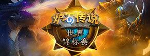 炉石中国锦标赛决赛直播 全新卡牌登陆赛场
