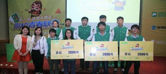 首届途游斗地主高校青春联赛济南赛区前三名晋级选手