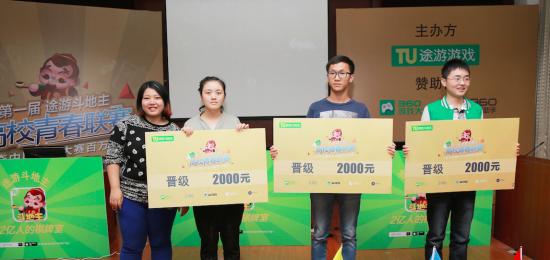首届途游斗地主高校青春联赛武汉赛区前三名晋级选手