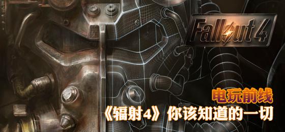 电玩前线:《辐射4》中文专题站