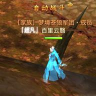 剑侠情缘手游游戏截图欣赏