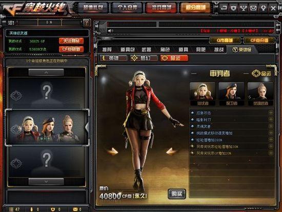 cf2.0新角色审判者售价408 高清图片
