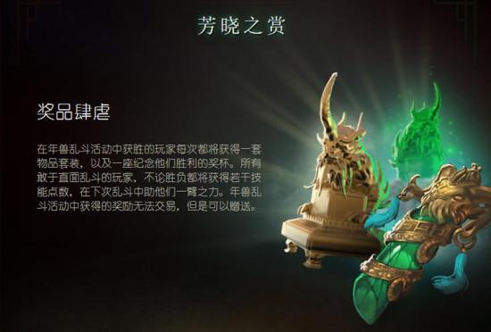 2月13日dota2更新6.83c:新英雄冰龙/冰女至宝/芳晓节年