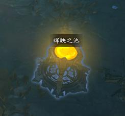 攀升巅峰等级的秘诀:如何快速找到辉映之池