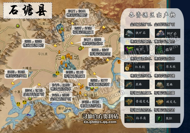 石塘县资源分布_资源分布_地图资料_寻仙_资料库_网络