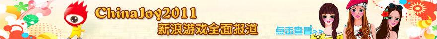 点击查看ChinaJoy2011新浪游戏全程报道