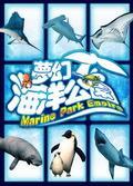 梦幻海洋公园