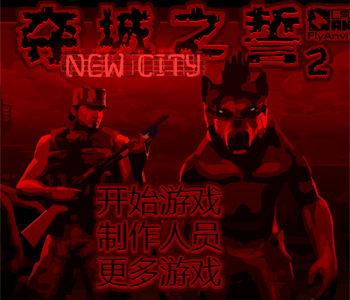 浴血战僵尸2中文版