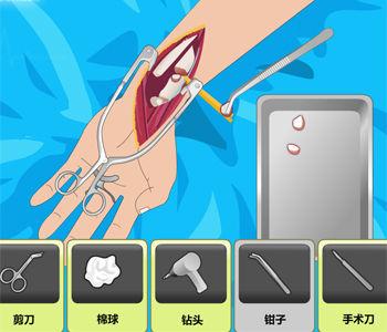 手臂外科手术2