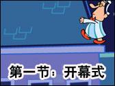 《梦游大使第一节 开幕式》