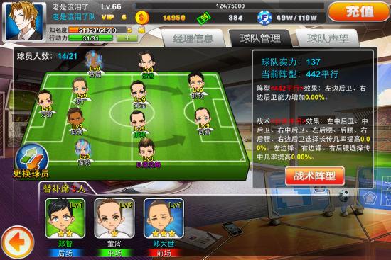 天天足球游戏截图