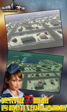 决战大洋游戏截图