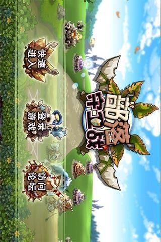 部落守卫战游戏截图